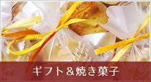 ギフト&焼き菓子