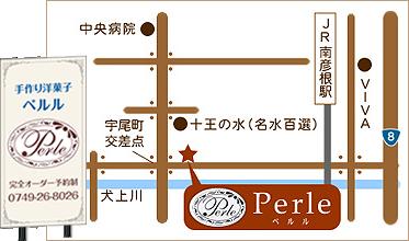 Perleマップ